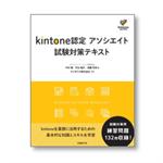 Kintone textbook