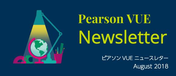 ピアソンVUE ニュースレター