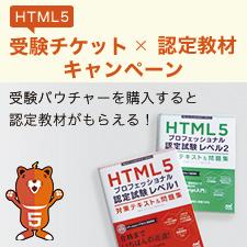 HTML5キャンペーン